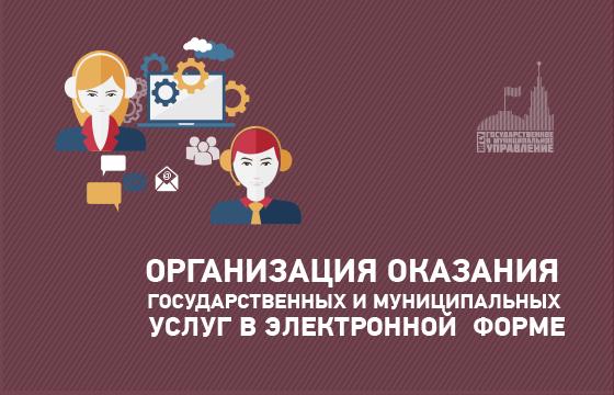 Организация оказания государственных и муниципальных услуг в электронной форме