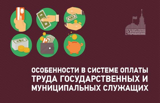 Особенности в системе оплаты труда государственных и муниципальных служащих