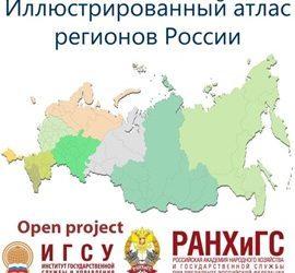 В ИГСУ началась реализация открытого научного проекта «Регионы России»