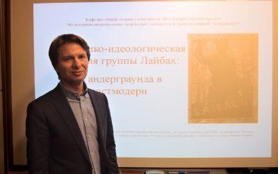 Преподаватель ИГСУ Давид Красовец провел семинар в МГУ