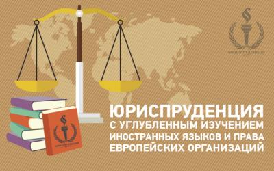 Встреча с директором ИГСУ Игорем Барцицем и заведующим отделением «Высшая школа правоведения» Олегом Зайцевым