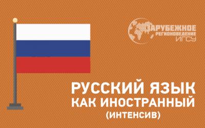 Русский язык как иностранный (интенсив)