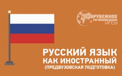 Русский язык как иностранный (гуманитарный профиль предвузовской подготовки)