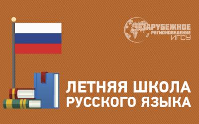 Школа русского языка