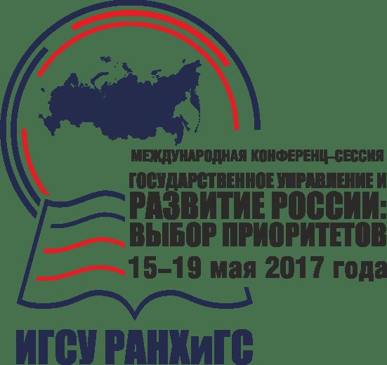 Международная конференц-сессия ИГСУ РАНХиГС: «Государственное управление и развитие России: выбор приоритетов»