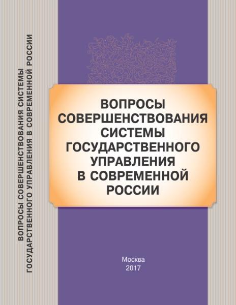 Вышел в свет очередной ежегодный сборник научных статей «Вопросы совершенствования системы государственного управления в современной России»