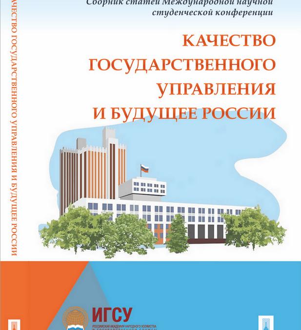Сборник статей международной научной конференции студентов «Качество государственного управления и будущее России»