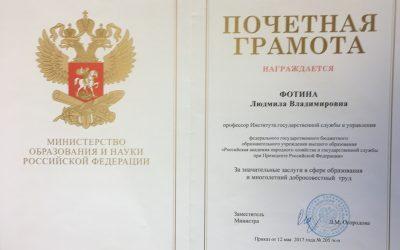 Профессор Людмила Фотина отмечена Почетной грамотой Минобрнауки России