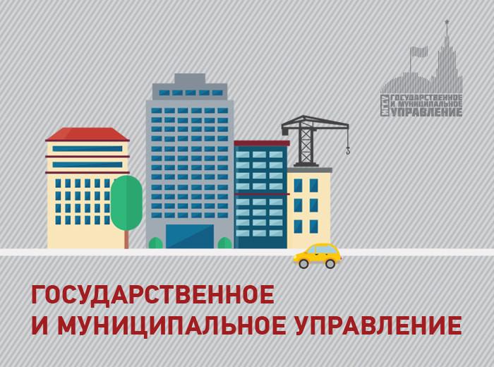 Выбери свой путь в будущее: магистратура «Государственное и муниципальное управление» в ИГСУ