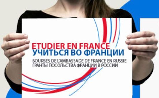 Объявлен конкурс на получение стипендии от Французского Правительства
