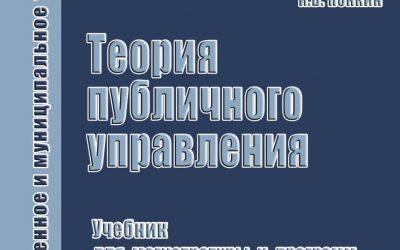 Новые публикации: профессор Игорь Понкин «Теория публичного управления: Учебник для магистратуры и программ Master of Public Administration»