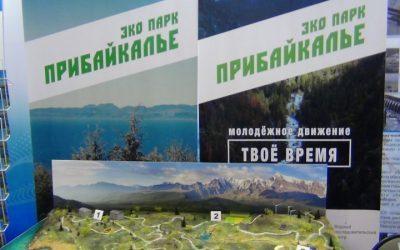 Профессор Светлана Павлова и студенты ИГСУ получили благодарность за работу на Байкальском форуме