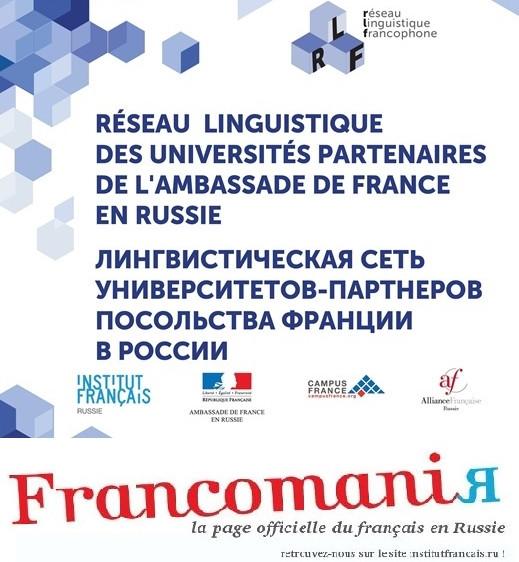 В октябре состоится Съезд преподавателей французского языка-2017