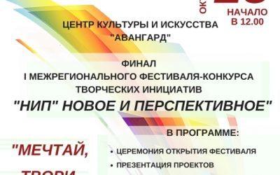 Межрегиональный фестиваль –конкурс творческих инициатив «НИП» Новое и перспективное»