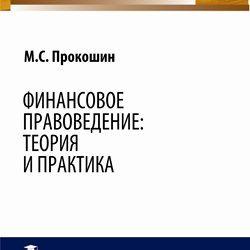 Наши публикации: монография Максима Прокошина «Финансовое правоведение: теория и практика»