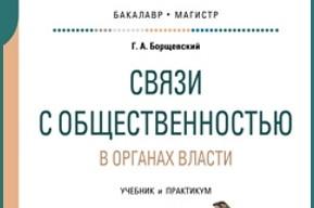 Наши публикации: учебник Георгия Борщевского «Связи с общественностью в органах власти»