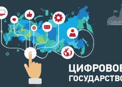 Цифровая управленческая лаборатория в ИГСУ
