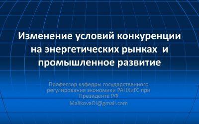 Эксперты ИГСУ: профессор Ольга Маликова