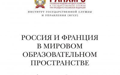 «Россия и Франция в мировом образовательном пространстве»: аналитический доклад под редакцией директора ИГСУ Игоря Барцица