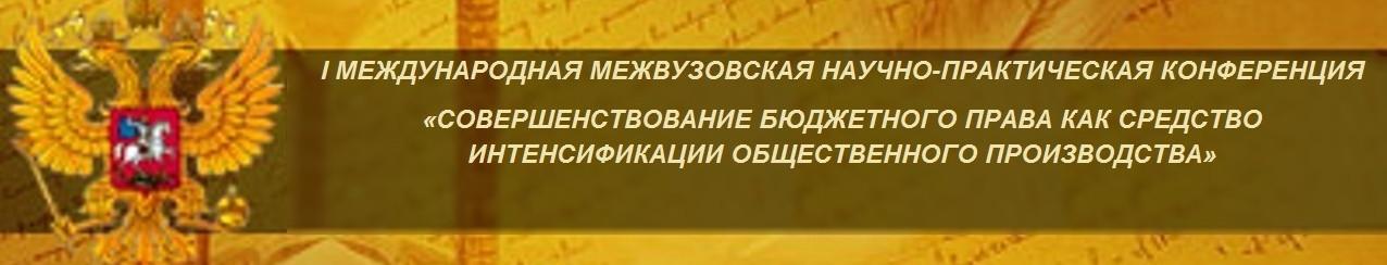 I Международная межвузовская научно-практическая конференция «Совершенствование бюджетного права как средство интенсификации общественного производства»