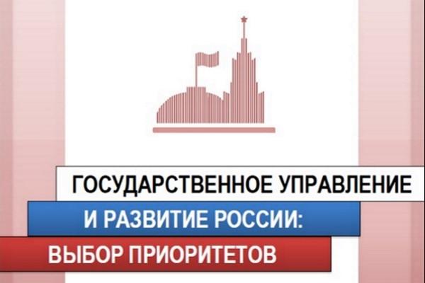 Опубликованы сборники статей Международной конференц-сессии ИГСУ РАНХиГС «Государственное управление и развитие России: выбор приоритетов»