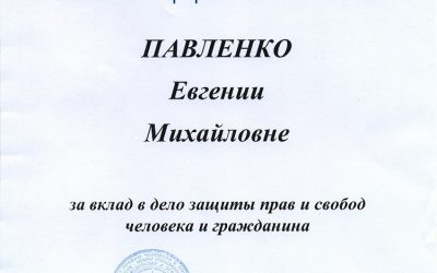 Доцент Евгения Павленко удостоена благодарности Уполномоченного по правам человека в РФ
