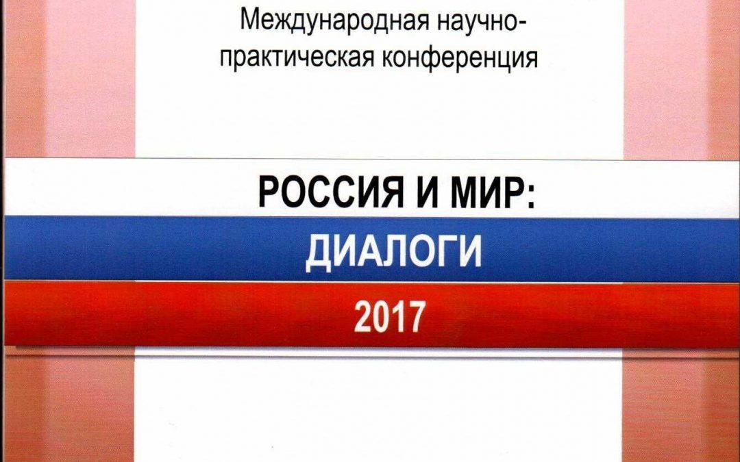 Опубликован сборник статей Международной научно-практической конференции ИГСУ РАНХиГС «Россия и мир: диалоги – 2017»