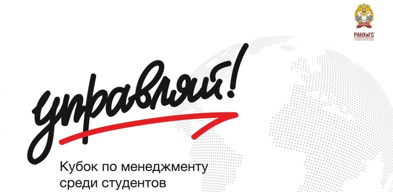 Началась регистрация на отборочный онлайн-этап кубка Управляй РФ