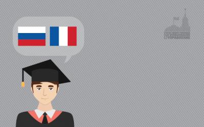 Политика и право (российско-французская программа с углубленным изучением иностранных языков)