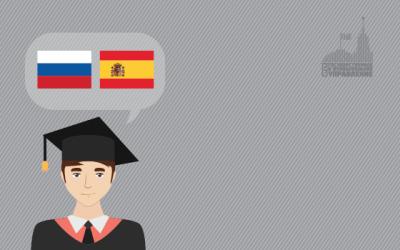 Политика и право (российско-испанская программа с углубленным изучением иностранных языков)