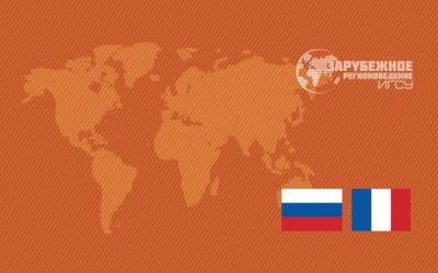 Зарубежное регионоведение и международное сотрудничество (российско-французская программа)
