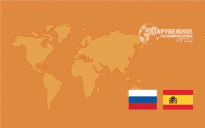 Зарубежное регионоведение и международное сотрудничество (российско-испанская программа)