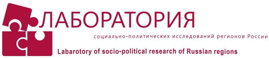 Научная лаборатория социально-политических исследований регионов России
