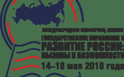 Международная конференц-сессия «Государственное управление и развитие России: вызовы и возможности»