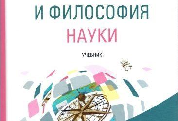 Новый учебник профессора Олега Митрошенкова