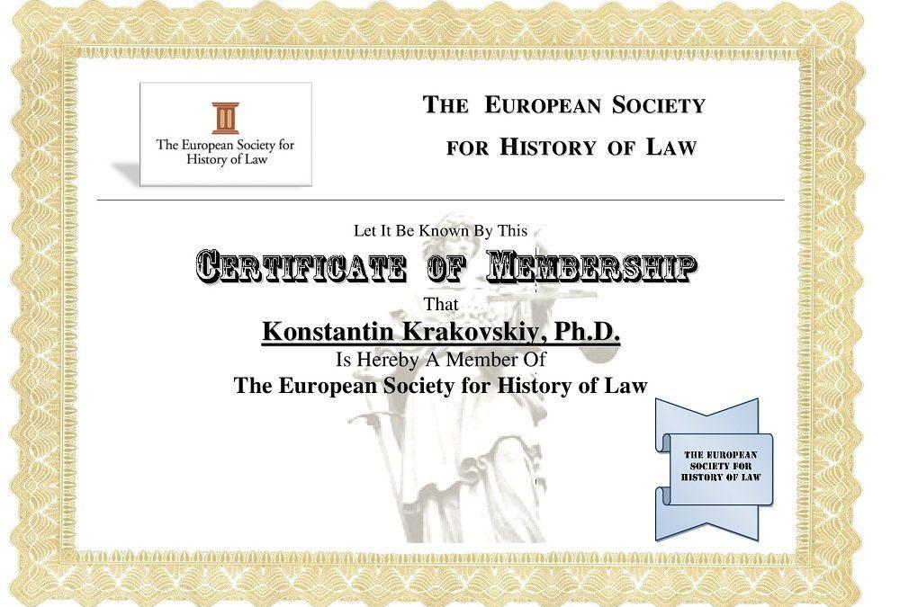 Константин Краковский стал членом Европейское общества историков права