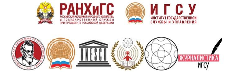 VI Международная  конференция «Развитие коммуникологии: журналистика и медийная практика»