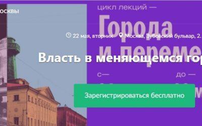 Открытая лекция директора ИГСУ Игоря Барцица «Власть в меняющемся городе» в лектории Музея Москвы