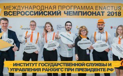 Проектная команда студентов ИГСУ стала призером Всероссийского конкурса ENACTUS