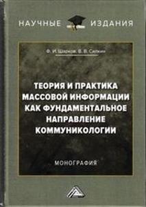 Новая монография «Теория и практика массовой информации как фундаментальное направление коммуникологии»
