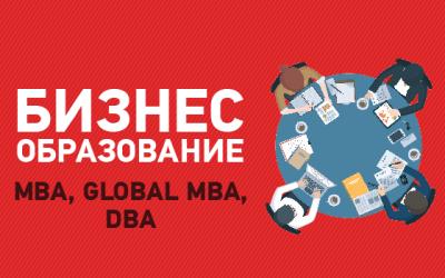День открытых дверей бизнес программ (MBA, Global MBA, DBA)
