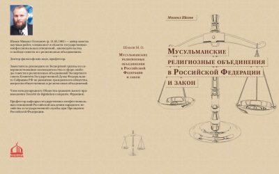 Новая книга Михаила Шахова: «Мусульманские религиозные объединения в Российской Федерации и закон»
