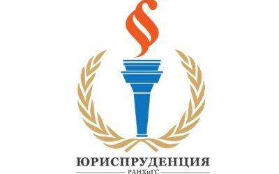 День открытых дверей программы бакалавриата «Юриспруденция: международно-правовой профиль (с углубленным изучением иностранного языка и права европейских организаций)»
