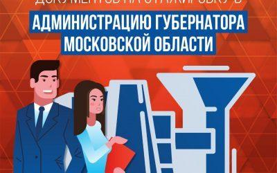 Стажировки в Администрации Губернатора Московской области