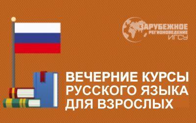 Вечерние курсы русского языка для взрослых