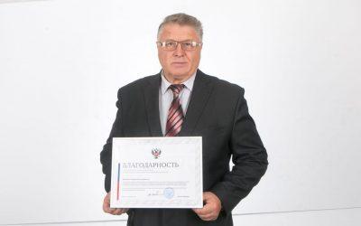 Заведующий кафедрой  ИГСУ Валерий Бакушев получил Благодарность Председателя Совета Федерации