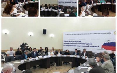 Эксперт ИГСУ Ирина Орлова рассказала о программе ДПО «Управление этно-политическими процессами» на заседании Комиссии по вопросам информационного сопровождения государственной национальной политики