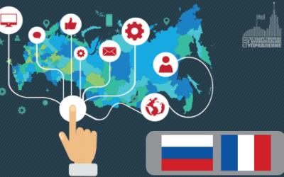 Цифровое государство (российско-французская программа с углубленным изучением иностранного языка)