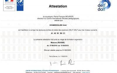 Преподаватели Амир Хамидулин и Екатерина Комарова стали сертифицированными экзаменаторами международных экзаменов по французскому языку DELF-DALF