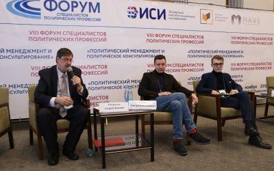 Магистрант ИГСУ возглавил обсуждение избирательных кампаний в рамках отраслевого форума